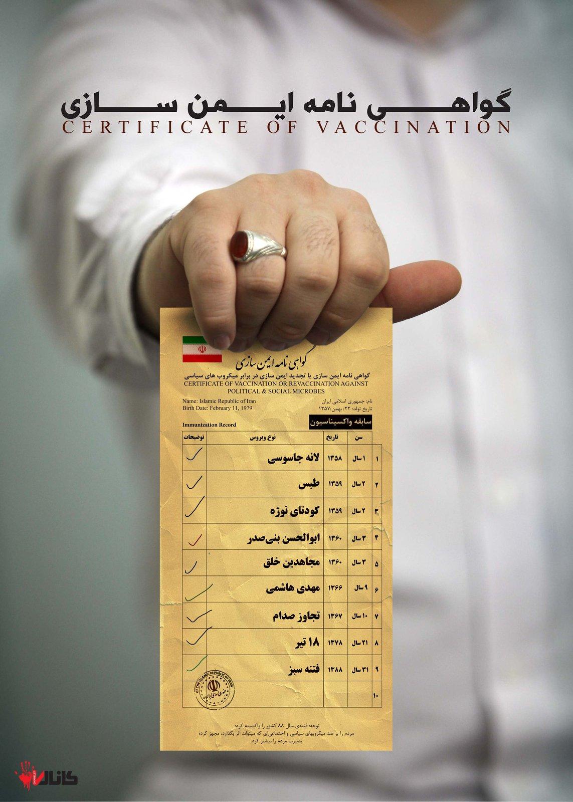 گواهینامه ایمنسازی