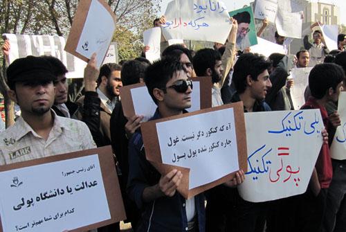 تجمع مقابل مجلس شورای اسلامی؛ علیه دانشجوی پولی